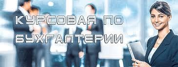 Заказать курсовую по бух учёту в Новосибирске Авторские курсовые  Заказать курсовую работу по бухучёту в Новосибирске