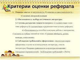 Презентация к семинару по экономике quot Современные методы  слайда 13 Критерии оценки реферата Новизна текста а актуальность б новизна и самост