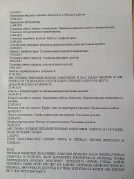 по практике электромонтера Отчет по практике электромонтера