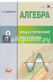 Книга Алгебра класс Дидактические материалы ФГОС Илья  Алгебра 9 класс Дидактические материалы