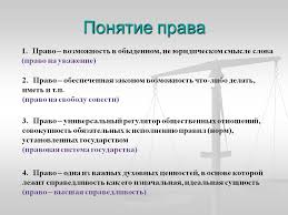 Понятие права и его сущность реферат > найдено в документах Понятие права и его сущность реферат