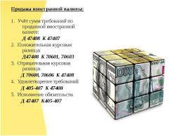 Презентация по экономике на тему Валютно кассовое обслуживание  Учёт сумм требований по проданной иностранной валюте Д 47408 К 47407 2 Положительная курсовая разница Д47408 К 70601 70603 3 Отрицательная курсовая