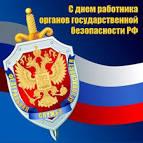 Открытка с днем фсб россии