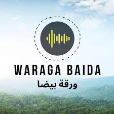 ورقة بيضا   Waraga Baida
