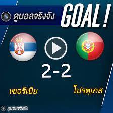 คลิป ไฮ-สปีด GOAL!! : เซอร์เบีย 2-2 โปรตุเกส | ดูบอลสดจริงจัง
