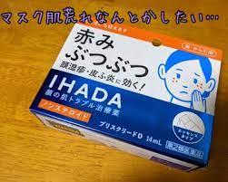 マスク 肌荒れ 薬