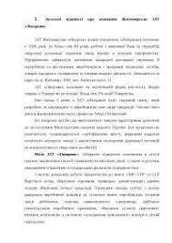Магистерские диссертации из Основы маркетинга Экономика  Аналіз ступеня відповідності товарної номенклатури потребам ринку отчет по практике 2011 по маркетингу на украинском языке