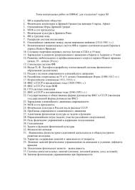 voprosy sociologiya fk Кафедра философии и социологии Темы контрольных работ по ИФКиС для студентов 1 курса ЗО 9