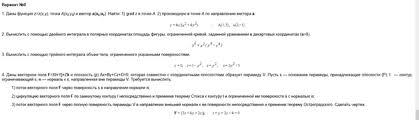 Поиск Клуб студентов Технарь  Математический анализ Контрольная работа Вариант №8