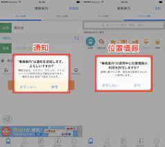 Iphone 位置 情報 設定