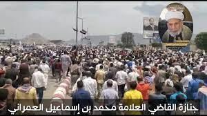 جنازة الشيخ محمد بن إسماعيل العمراني اليمني - YouTube