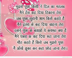 Amazing Hindi Love Quotes With Images Wallpapers 2016