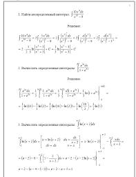 Найти неопределенный интеграл Вычислить определенные интегралы  Уважаемый посетитель сайта