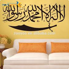 Small Picture Islamic Decorations Islamic Decorations Suppliers and