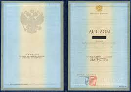 Купить диплом ветврача в новосибирске Изображения Москва Купить диплом ветврача в новосибирске