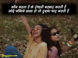 friends forever shayari