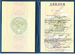 Купить дипломы СССР старого образца в городе Тюмень Диплом о высшем образовании СССР с приложением до 1996 года