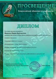 Просвещение Всероссийские конкурсы с публикацией материала на сайте Диплом за участие во Всероссийском конкурсе с публикацией материала на сайте