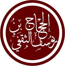 الحجاج بن يوسف الثقفي - ويكيبيديا