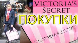 Viktoria's <b>Secret</b> ПОКУПКИ! Духи NIGHT, сумка, нижнее белье ...