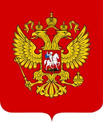 Герб России Википедия