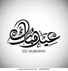 Eid Mubarak Free Vector In Adobe Illustrator Ai Ai Vector
