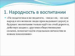 Реферат Педагогические идеи КД Ушинского Педагогические идеи КД Ушинского