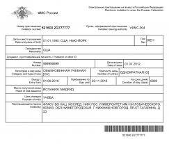 amp; Visa - University Lobachevsky Invitation