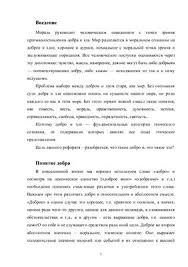 Реферат Добро и зло как этические категории doc Все для студента Реферат Добро и зло как этические категории
