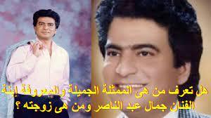 هل تعرف الممثلة الجميلة والمعروفة إبنة الفنان جمال عبد الناصر ومن هى زوجته  ؟ - YouTube