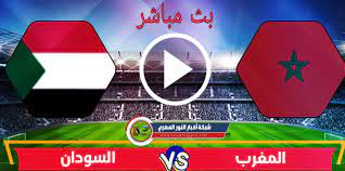 يلا شوت حصري يوتيوب .. بث مباشر مشاهدة مباراة المغرب و السودان بث مباشر  اليوم 02-09-