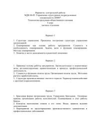 Темы курсовых работ по дисциплине Варианты контрольной работы МДК 06 02 для зачоного отделения