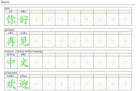 Free stationery  free printable stationery  personalized free      Use Fill in the Missing Strokes Chinese Worksheet Maker to create Chinese worksheets with missing strokes or missing character radicals