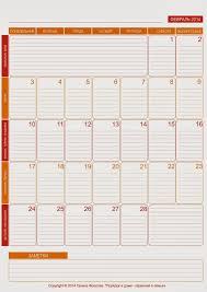 Порядок и гармония Контрольный журнал Разделы Календарь  Продолжаю рассказывать о разделах содержащихся в моем контрольном журнале И сегодня покажу вам какой календарь я использую для планирования важных дел на