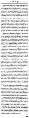 sample essay on the sorrow of floods in hindi