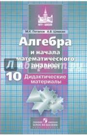 Книга Алгебра и начала математического анализа класс  Алгебра и начала математического анализа 10 класс Дидактические материалы