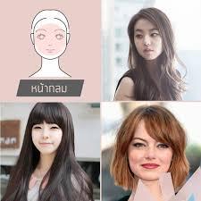 4 ทรค เลอกทรงผมใหแมทชกบโครงหนาสาวไทย Thailand Best
