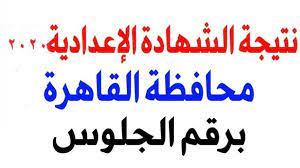 استعلم فورا.. هنا رابط نتيجة الشهادة الإعدادية محافظة القاهرة 2021 بالاسم  ورقم الجلوس - دليل الوطن
