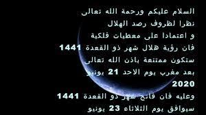 فاتح شهر ذو القعدة 1441 هجرية يوافق الثلاثاء 23يونيو 2020 بالمغرب - YouTube