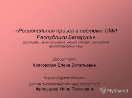 Презентация на тему Региональная пресса в системе СМИ  1 Региональная пресса в системе СМИ Республики Беларусь Диссертация