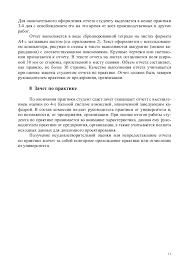 программа преддипломной практики  11 11 Для окончательного оформления отчета