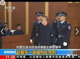 Image result for 趙黎平,阿波羅網