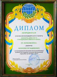 Зал славы Диплом Министерства экологии и природных ресурсов Украины