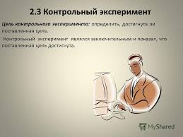 Презентация на тему МБОУ гимназия Сормовского района г Н  34 2 3 Контрольный эксперимент