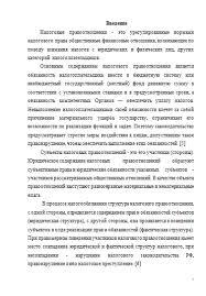 Субъекты налоговых правоотношений Контрольные работы Банк  Субъекты налоговых правоотношений 06 04 13