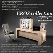 office furniture collection. Eros Collection Mobilfresno Office Furniture Set 3d Model Max Obj Fbx Mtl 1