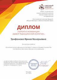 Диплом за лучшую научную работу по решению редакционной коллегии  xxxix Студенческая международная заочная научно практическая конференция Молодежный научный форум общественные и экономические науки