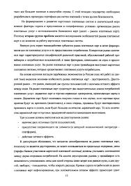 Бердышева Светлана Сергеевна РАЗВИТИЕ ПЛАТЕЖНЫХ СИСТЕМ С  тают все большее значение в масштабах страны С этой позиции государству необходимо разрабатывать процедуры сертификации