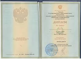 Дипломы и сертификаты психолога Диплом ТГУ quot Менеджмент организации quot