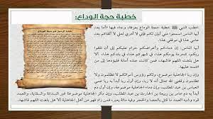 خطبة الوداع الرسول صلى الله عليه وسلم – AdsManager.Com